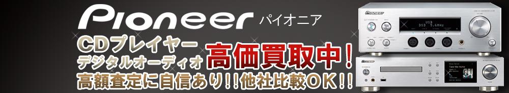Pioneer(パイオニア) デジタルオーディオ買取一覧