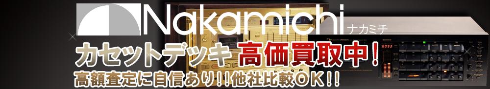Nakamichi(ナカミチ) オープンリール買取一覧