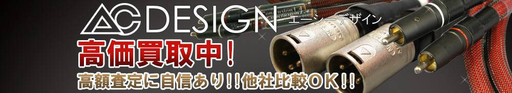 AC DESIGN(エーシーデザイン)の高価買取 オーディオ高額査定