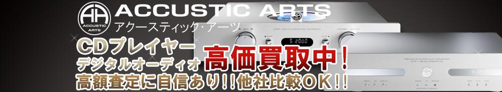 ACCUSTIC ARTS(アクースティックアーツ) デジタルオーディオ買取一覧