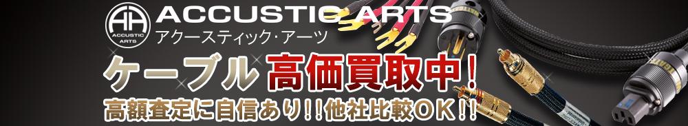 ACCUSTIC ARTS(アクースティックアーツ) ケーブル買取一覧