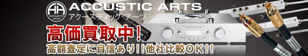 ACCUSTIC ARTS(アクースティックアーツ)の高価買取 オーディオ高額査定