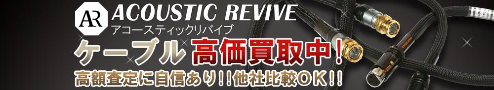 ACOUSTIC REVIVE(アコースティックリバイブ) ケーブル買取一覧