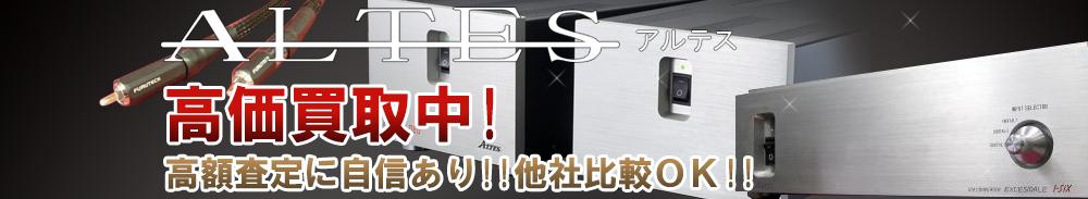 ALTES(アルテス)の高価買取 オーディオ高額査定