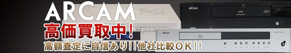 ARCAM(アーカム)の高価買取 オーディオ高額査定