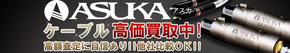 ASUKA(アスカ) ケーブル買取一覧