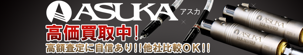 ASUKA(アスカ)の高価買取 オーディオ高額査定