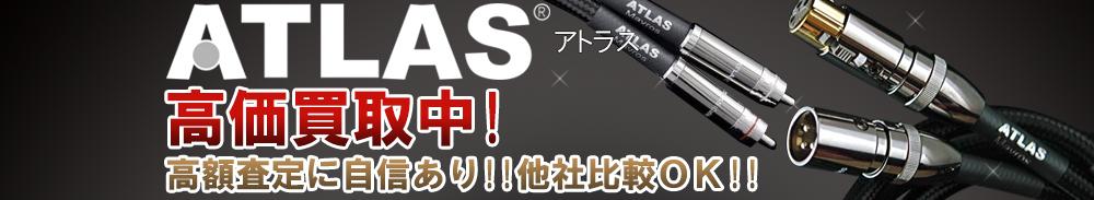 ATLAS(アトラス)の高価買取 オーディオ高額査定