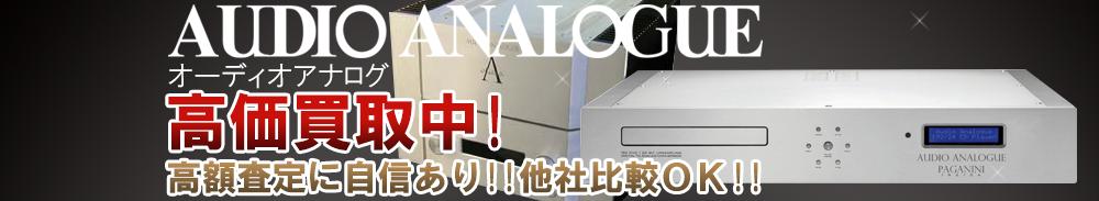 AUDIO ANALOGUE(オーディオアナログ)の高価買取 オーディオ高額査定