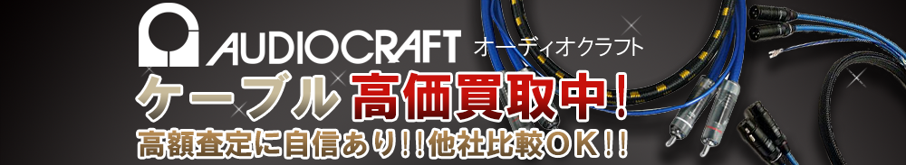 AUDIO CRAFT(オーディオクラフト) ケーブル買取一覧
