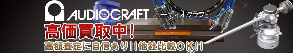 AUDIO CRAFT(オーディオクラフト)の高価買取 オーディオ高額査定