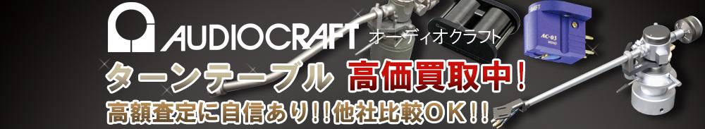 AUDIO CRAFT(オーディオクラフト) ターンテーブル買取一覧