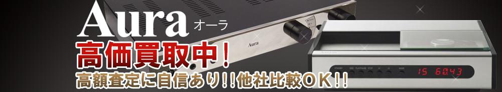 AURA(オーラ)の高価買取 オーディオ高額査定