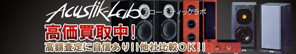 Acustik-Lab(アコースティックラボ)の高価買取 オーディオ高額査定