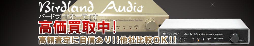 BIRDLAND AUDIO(バードランドオーディオ)の高価買取 オーディオ高額査定