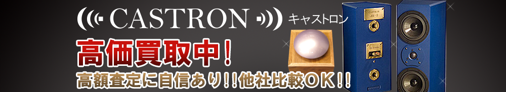 CASTRON(キャストロン)の高価買取 オーディオ高額査定