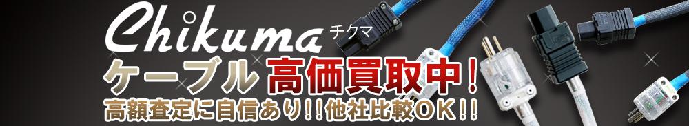 CHIKUMA(チクマ) ケーブル買取一覧