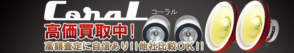 CORAL(コーラル)の高価買取 オーディオ高額査定
