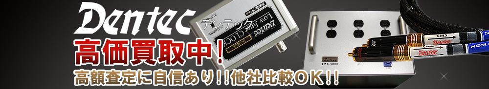 DENTEC(デンテック)の高価買取 オーディオ高額査定