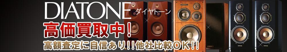 DIATONE(ダイヤトーン)の高価買取 オーディオ高額査定
