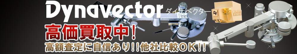 DYNAVECTOR(ダイナベクター)の高価買取 オーディオ高額査定