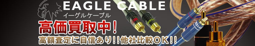 EAGLE CABLE(イーグルケーブル)の高価買取 オーディオ高額査定
