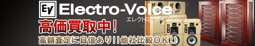 ELECTRO VOICE(エレクトロボイス)の高価買取 オーディオ高額査定