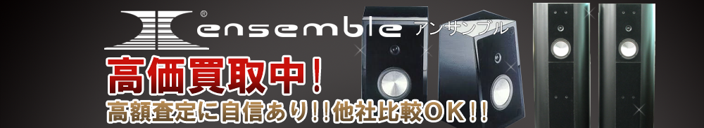 ENSEMBLE(アンサンブル)の高価買取 オーディオ高額査定