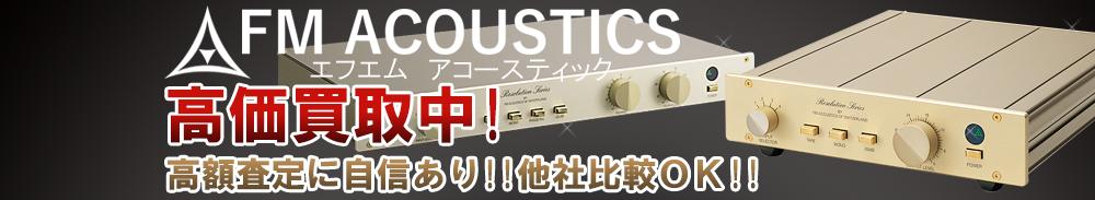 FM ACOUSTICS(エフエムアコースティック)の高価買取 オーディオ高額査定