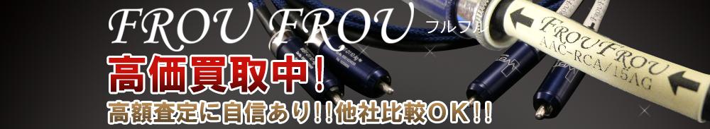FROU FROU(フルフル)の高価買取 オーディオ高額査定