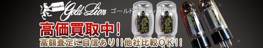 GOLD LION(ゴールドライオン)の高価買取 オーディオ高額査定
