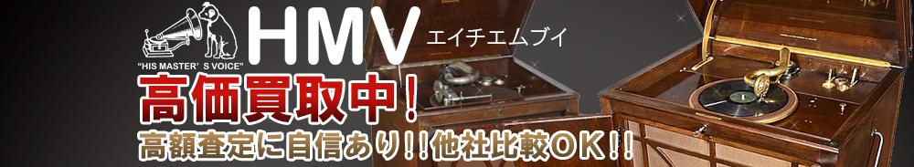 HMV(エイチエムブイ)の高価買取 オーディオ高額査定