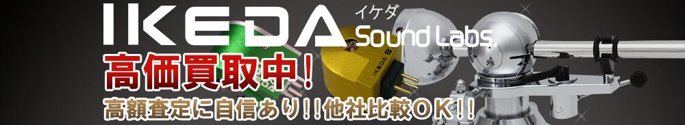 IKEDA (イケダ)の高価買取 オーディオ高額査定