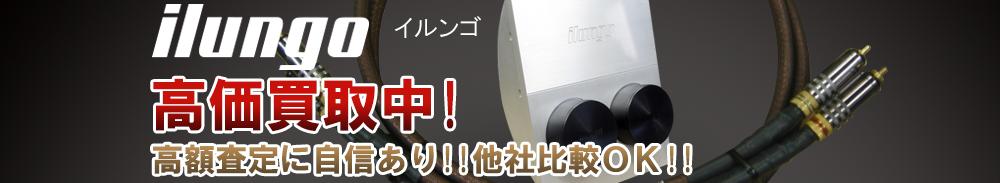 ILUNGO(イルンゴ)の高価買取 オーディオ高額査定