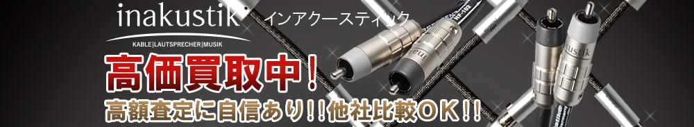 INAKUSTIK(インアクースティック/モニターPC)の高価買取 オーディオ高額査定