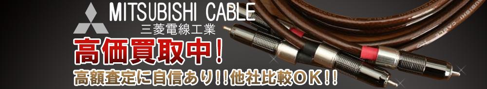 MITSUBISHI CABLE(三菱電線工業)の高価買取 オーディオ高額査定