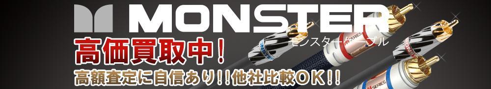 MONSTER CABLE(モンスターケーブル)の高価買取 オーディオ高額査定