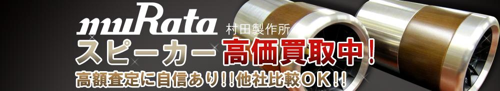 MURATA(村田製作所) スピーカー買取一覧