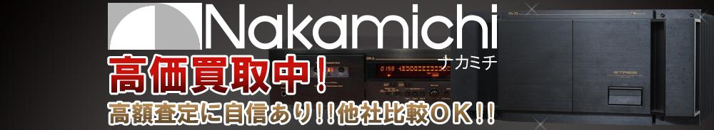 Nakamichi(ナカミチ)の高価買取 オーディオ高額査定