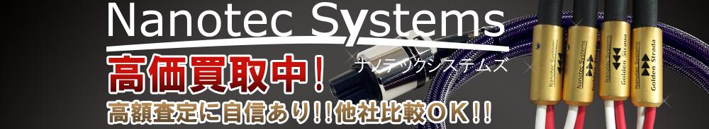 NANOTEC-SYSTEMS(ナノテックシステムズ)の高価買取 オーディオ高額査定