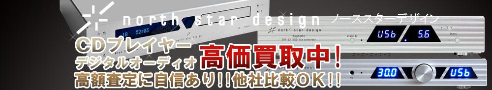 NORTH STAR DESIGN(ノーススターデザイン) デジタルオーディオ買取一覧