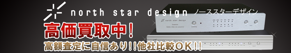 NORTH STAR DESIGN(ノーススターデザイン)の高価買取 オーディオ高額査定