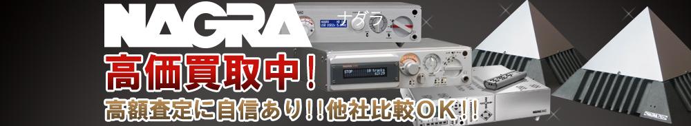 Nagra(ナグラ)の高価買取 オーディオ高額査定