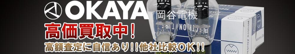 OKAYA(岡谷電機)の高価買取 オーディオ高額査定