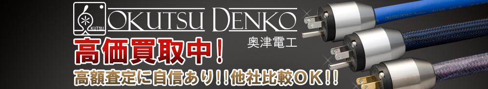 OKUTSU DENKO(奥津電工)の高価買取 オーディオ高額査定