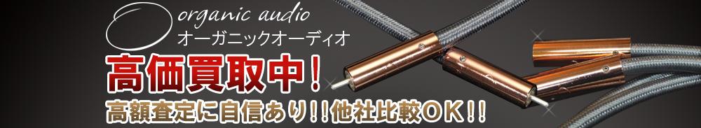 ORGANIC AUDIO(オーガニックオーディオ)の高価買取 オーディオ高額査定