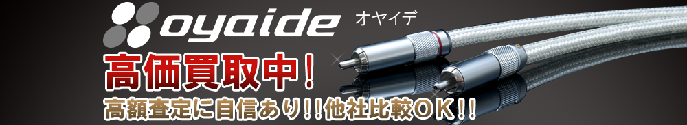 OYAIDE(オヤイデ)の高価買取 オーディオ高額査定