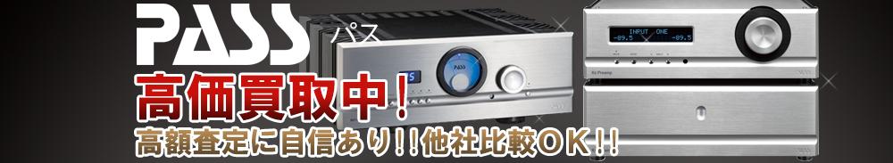 PASS(パス)の高価買取 オーディオ高額査定