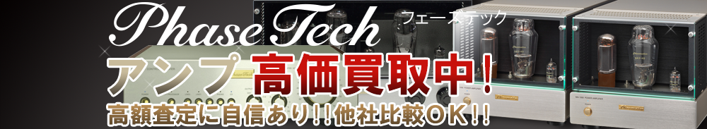 PHASE TECH(フェーズテック) アンプ買取一覧
