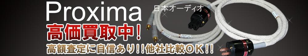 PROXIMA(日本オーディオ)の高価買取 オーディオ高額査定